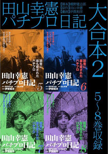 田山幸憲パチプロ日記 大合本 5~8巻収録