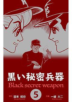 黒い秘密兵器