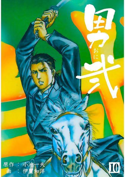 男弐 10