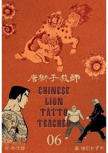 唐獅子教師