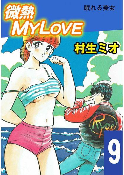 微熱 MY LOVE 9