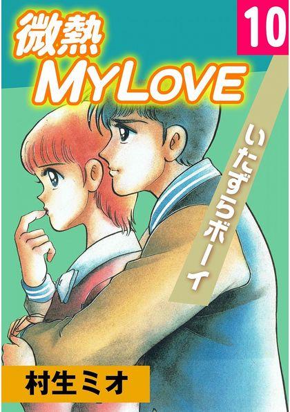 微熱 MY LOVE 10