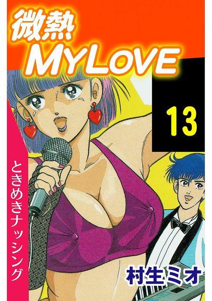 微熱 MY LOVE 13