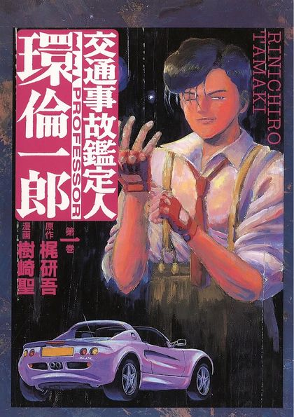 Koutsujikokanteinin TamakiRinichiro 第一巻