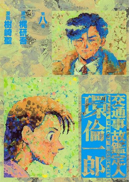 Koutsujikokanteinin TamakiRinichiro 第八巻