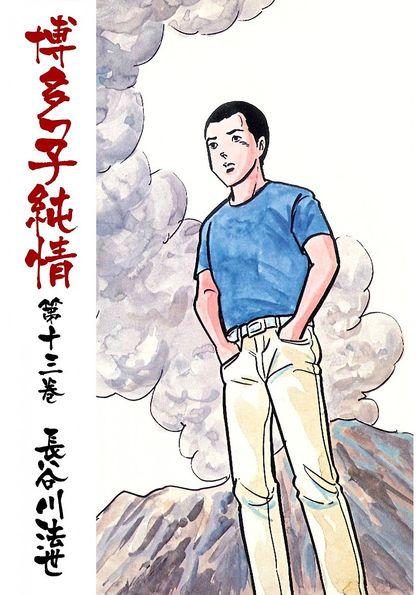 博多っ子純情 13