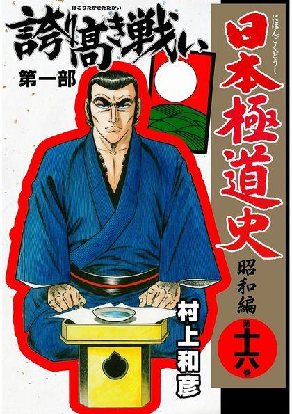 日本極道史~昭和編 16