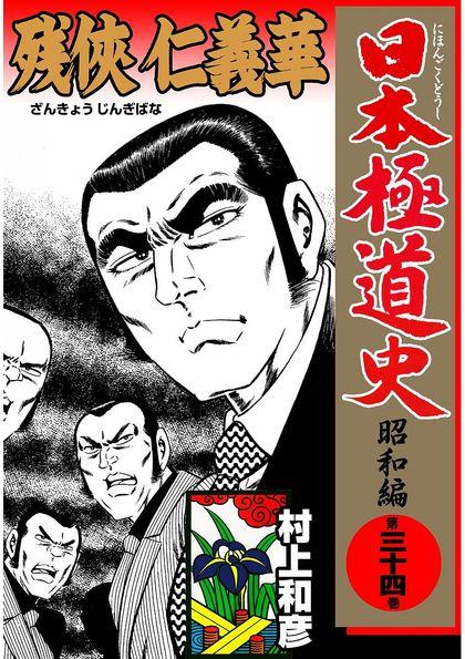 日本極道史~昭和編 34