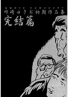 無料 漫画 完結 全巻