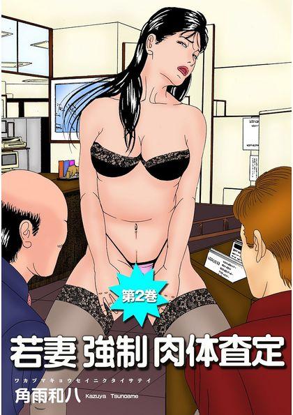 若妻強制肉体査定 2