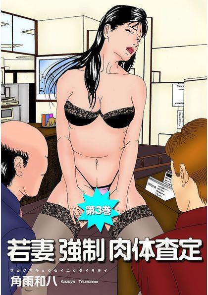 若妻強制肉体査定