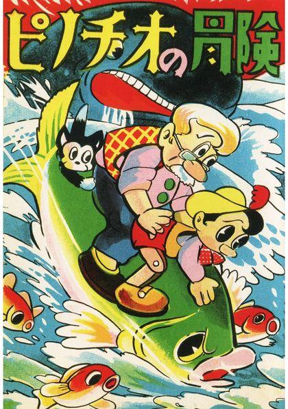 ピノチオの冒険