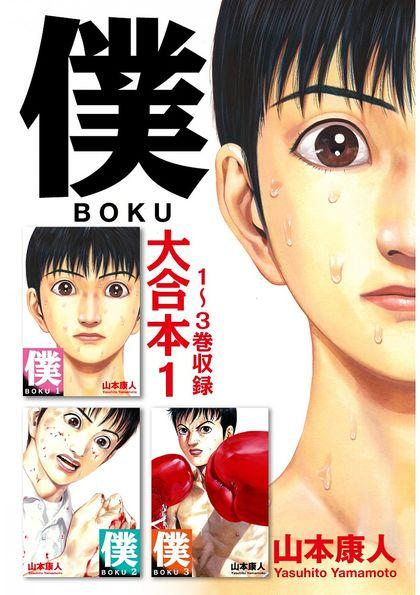 僕 BOKU 大合本 1~3巻収録