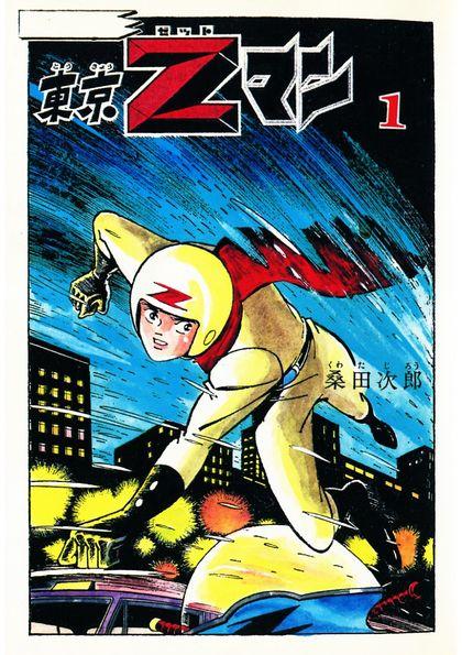 東京Zマン