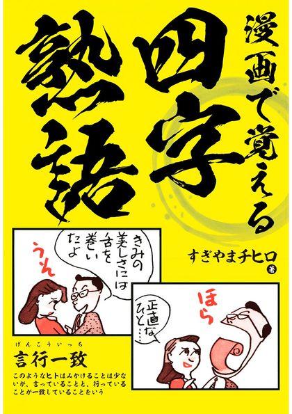 漫画で覚える四字熟語