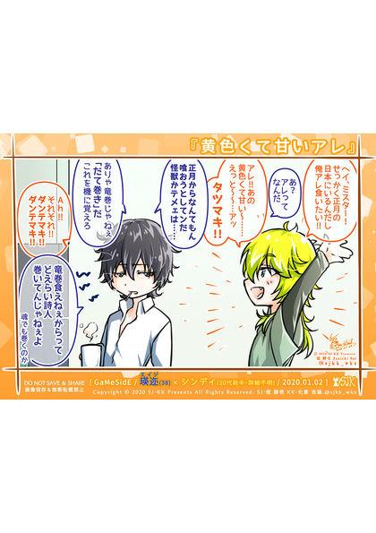 『BL Short Comics by  醇ORiGiNal』※不定期連載中 012.『黄色くて甘いアレ』【GaMeSidE】(原画付)