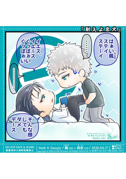『SJ-KK Presents BL Short Comics』※不定期連載中 016.『耐えよ忠犬』(原画付)【MID】