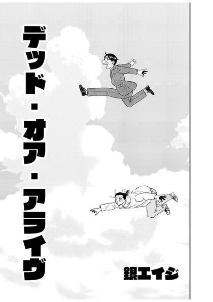 短編漫画集