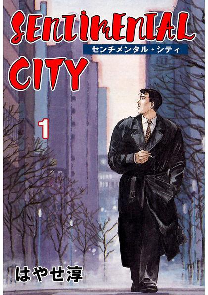 センチメンタル・シティ 1巻