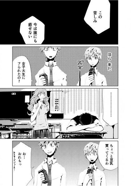 ハイスクールレイニー #19(後編) 桜庭君の高邁な悩み