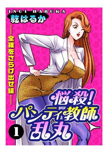 悩殺!パンティ教師乱丸 1巻