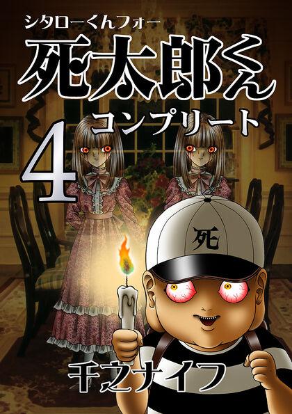 死太郎くん 4
