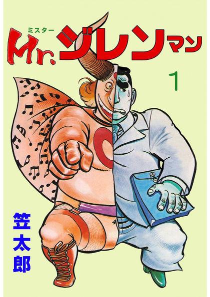 Mr.ジレンマン【分冊版】