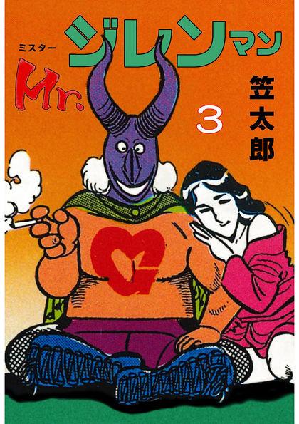 Mr.ジレンマン【分冊版】 3