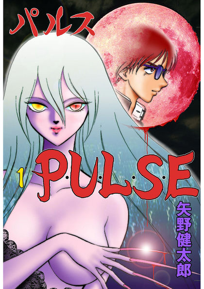 P・U・L・S・E