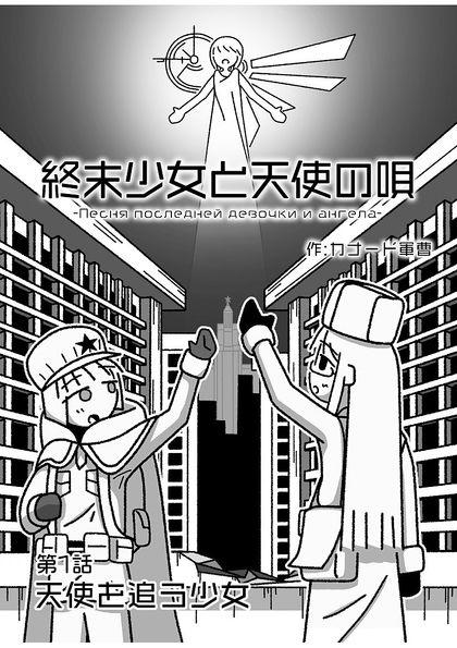 終末少女と天使の唄 #1 天使を追う少女