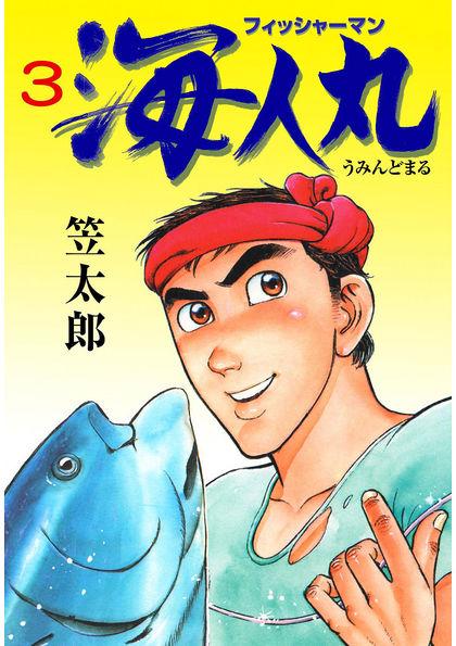 フィッシャーマン海人丸【分冊版】