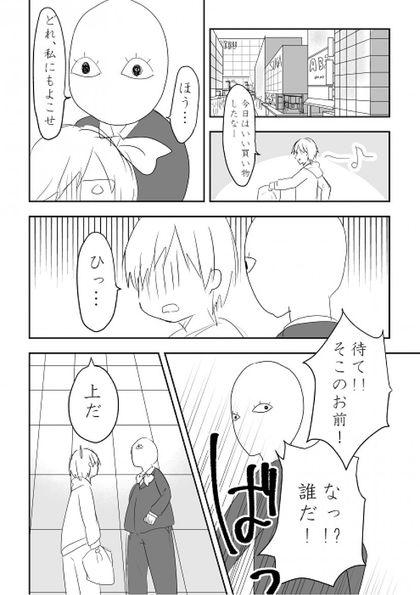 魔法少女メガネ 1話