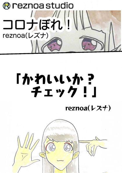 コロナぼれ!/「かわいいか?チェック!」 一コマポエムマンガ!/一ページポエムマンガ!