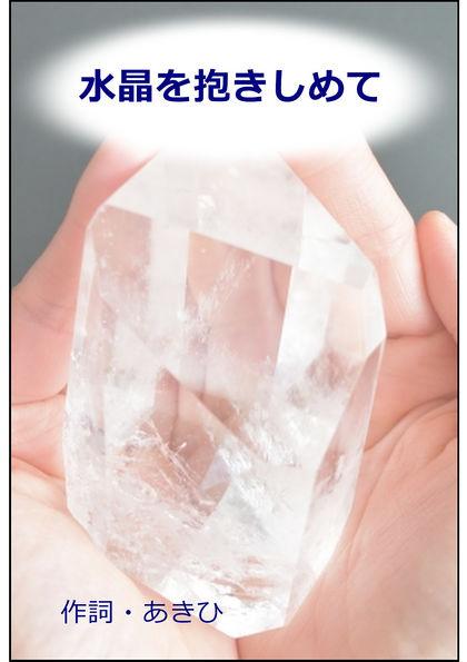 水晶を抱きしめて(P2)