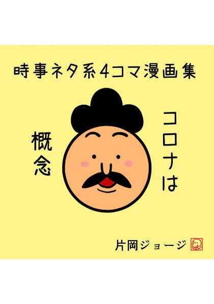 ギャグ コロナ 【コロナ】#アベノマスクが生んだ「風刺ギャグの天才」まとめ