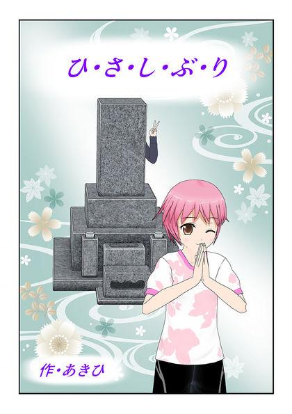 ひ・さ・し・ぶ・り(P11)