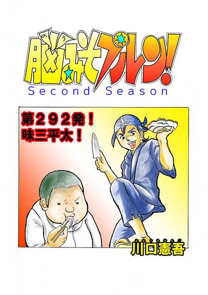 脳みそプルン!second season