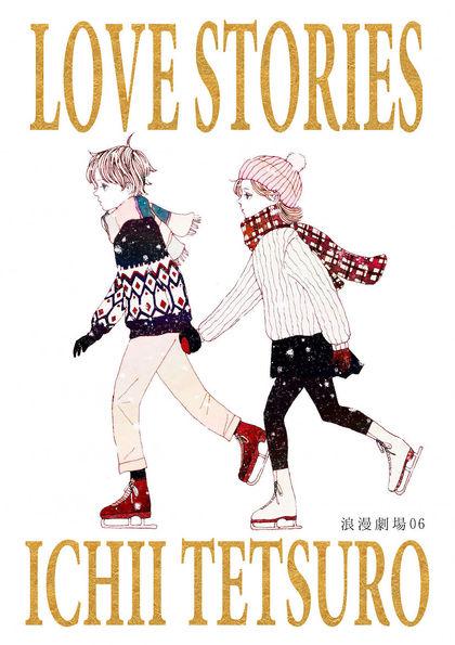 浪漫劇場 06 Love Stories