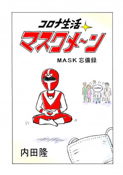 コロナ生活マスクメ~ン   MASK忘備録 1話
