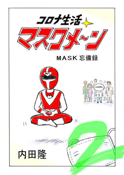コロナ生活マスクメ~ン   MASK忘備録 2話