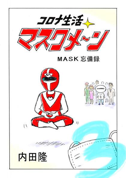 コロナ生活マスクメ~ン   MASK忘備録 3話