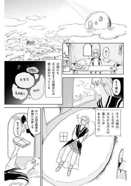 統治境-天の民- 2話シュンと猫