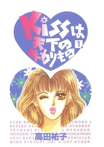 Kissは天下のまわりもの 1巻