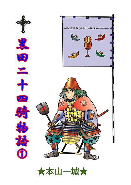黒田二十四騎物語 1巻