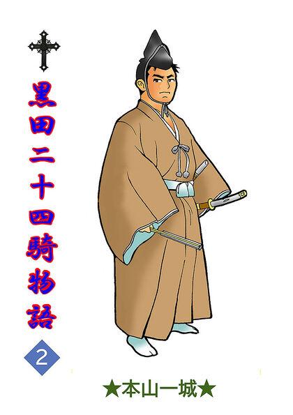 黒田二十四騎物語 2