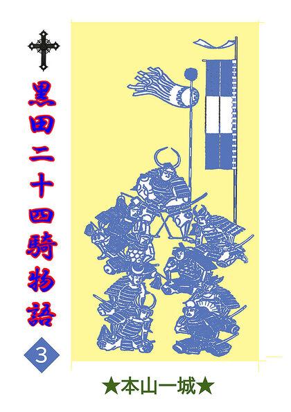 黒田二十四騎物語 3
