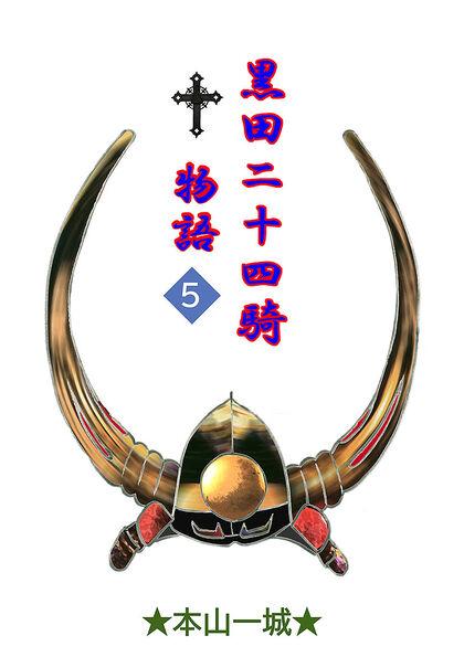 黒田二十四騎物語 5