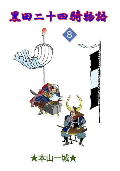 黒田二十四騎物語 8