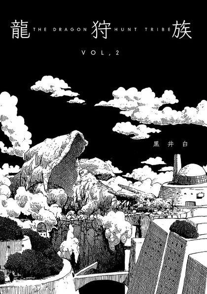 龍狩族 -THE DRAGON HUNT TRIBE-  2