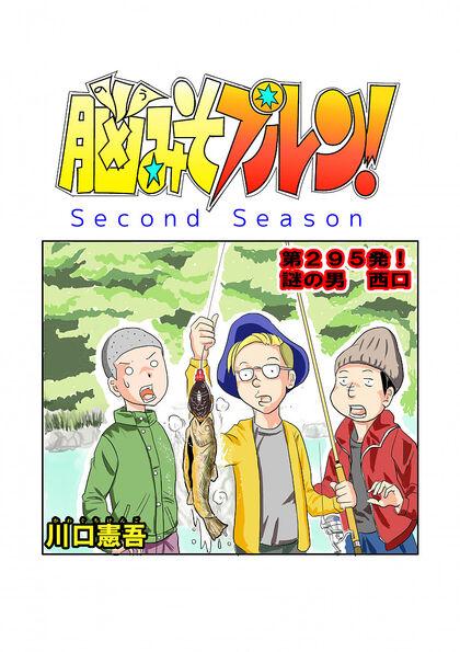 脳みそプルン!second season 25話